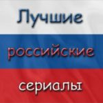 Русские сериалы №54 (2 ТБ)