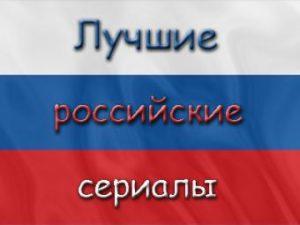 Русские сериалы №55 (2 ТБ)