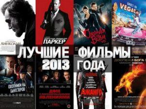 Лучшие фильмы 2013 (2 ТБ)